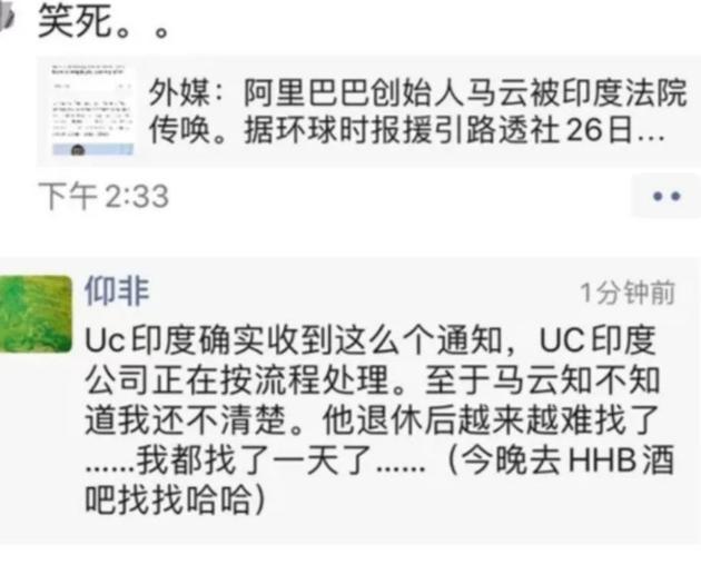 """阿里王帅回应""""马云被印度法院传唤""""一事:UC印度正在按流程处理"""