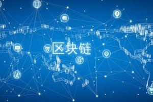 通向下一代人工智能之路:引入区块链技术突破AI瓶颈