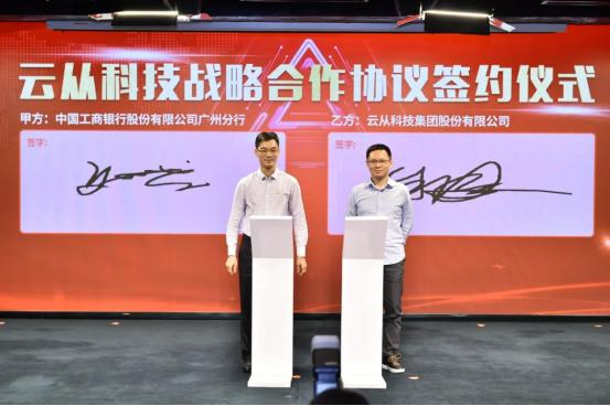 云从科技与工商银行签署战略协议 推动金融科技创新发展