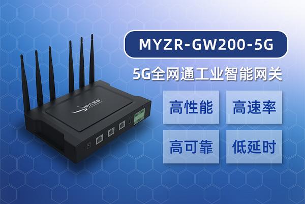 明远智睿推出5G网关新品 助力5G+智能制造之路