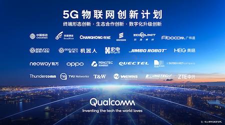 首批5G物联网终端都选它:破解落地瓶颈,共绘生态蓝图