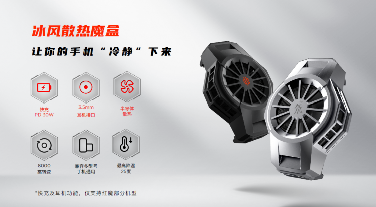 金属银散热+GPU Boost独家黑科技,努比亚红魔5S树立游戏手机新标准