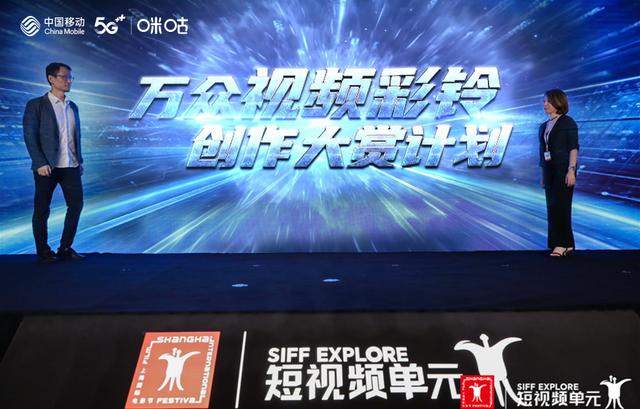 5G云科技赋能上影节短视频单元,中国移动咪咕助力电影产业升级