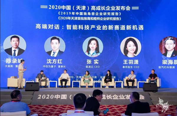 首汽约车联席CEO梁海晨:助力天津构建智能科技产业新体系