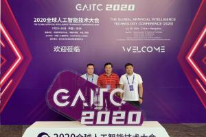 2020全球人工智能技术大会 5G杀手级应用之云端机器人亮相