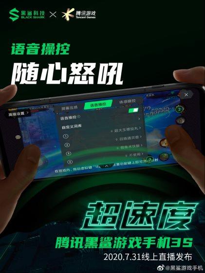 探索手游操控的未来,腾讯黑鲨3S再添新玩法