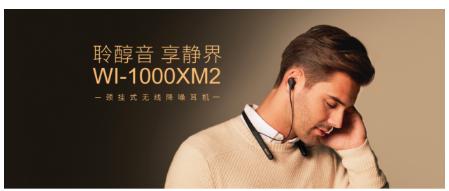 索尼蓝牙降噪耳机WI-1000XM2 外观潮流时尚性能足够强大