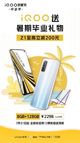 iQOO Z1全版本7月31日迎来暑期钜惠,至高立减200元