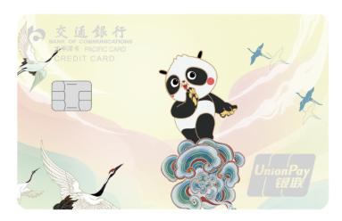 """文化创新IP赋能 中国移动咪咕熊猫IP交通联名信用卡""""跨界出道"""""""