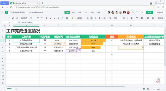 金山文档协作入口升级扩展,WPS客户端可直接体验