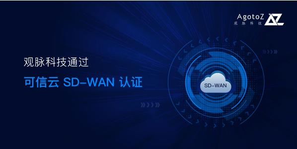 """观脉科技AllWAN获可信云""""SD-WAN解决方案""""认证,构建更灵活稳定的全球互联"""