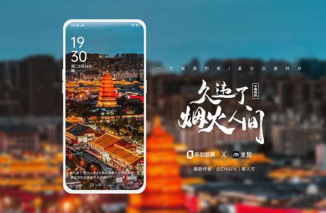 中国城视摄影大赛第二季完美落幕,OPPO乐划锁屏为摄影师作品带来10亿曝光
