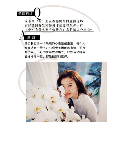 美颜相机#美颜制造#7月刊 专访景甜打造专属萌拍【甜夏】
