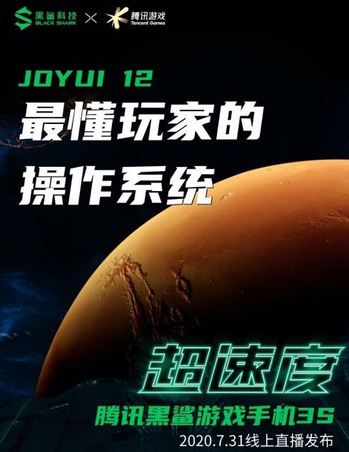 新机新游玩不完 黑鲨CJ展台精彩活动不断档