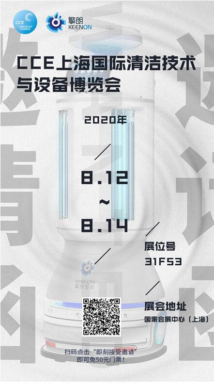 倒计时2周!擎朗智能邀您参加2020年CCE上海清洁展