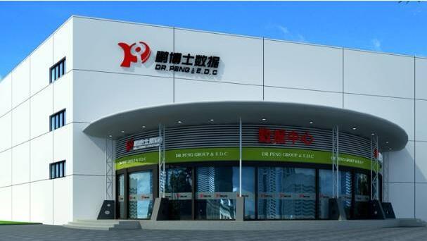 鹏博士发布云办公系列产品 加快B端业务布局