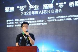 2020年度AI芯片交流会在北京成功召开