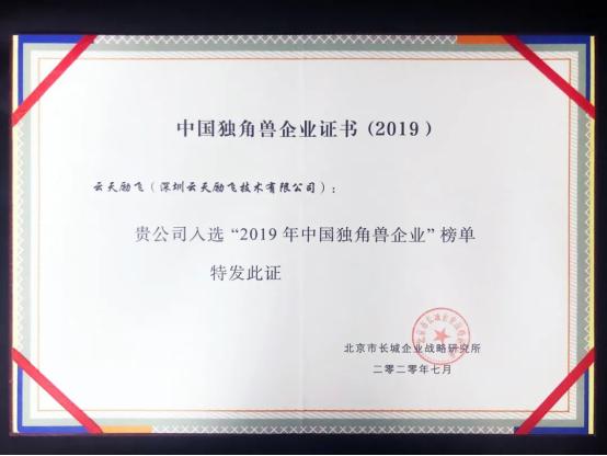 2019中国独角兽企业榜单发布 云天励飞上榜