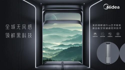 美的空调发布领鲜者Pro艺术柜机 融合航空科技引领控风革命