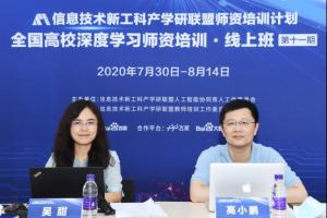 高校AI专业教师培训班第十一期开营 百度吴甜谈AI人才培养的中国速度