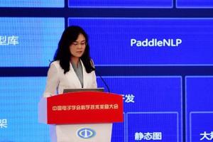 飞桨荣获中国电子学会科技进步一等奖,打造智能时代的操作系统