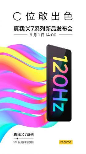 realme X7系列预热:COP封装 成本很高