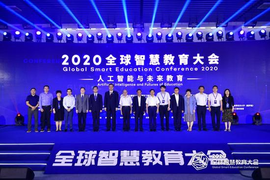 2020全球智慧教育大会在京召开 聚焦人工智能与未来教育