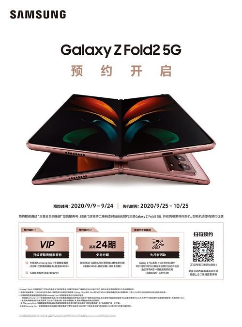 树立折叠屏手机标杆 三星Galaxy Z Fold2 5G凭实力说话