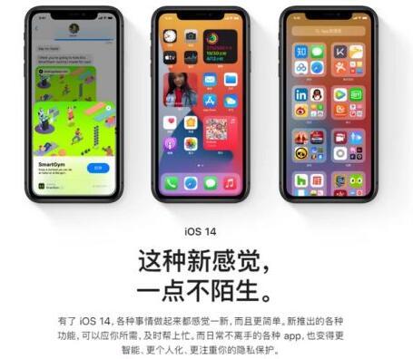 苹果公司2020秋季发布会:iOS14正式版明日正式推送
