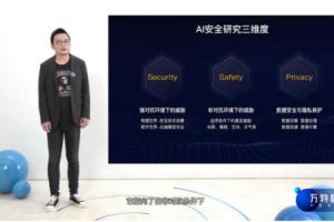 百度副总裁马杰:AI安全研发要跑到威胁为害之前
