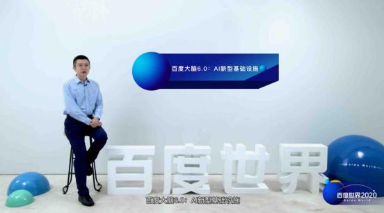 汇聚中国AI开发者 最极客、最前沿的百度大脑分论坛窥见AI趋势