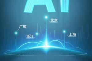 """""""智""""汇京城 2020AIIA人工智能大赛决赛在即"""
