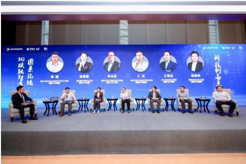 新智造 新发展,中国移动5G+智慧工业新品重磅发布
