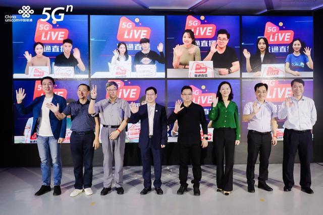 5G无界 e启精彩 | 中国联通5G终端热销直播季开播夜震撼