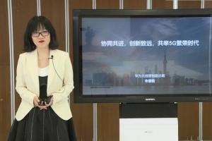 网络建设和业务探索双轮驱动,华为朱慧敏详述5G发展新趋势