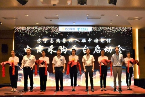 中国电信和苏宁易购集团电商采购系统直连,开启合作新征程