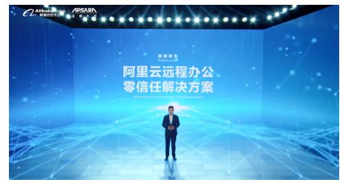 """""""云栖大会""""阿里云发布远程办公零信任解决方案 ——身份将成为企业安全新边界 """