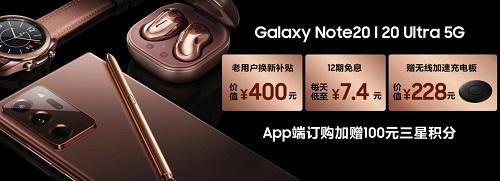 掌上机皇朝它看,三星Galaxy Note20系列这次真有料