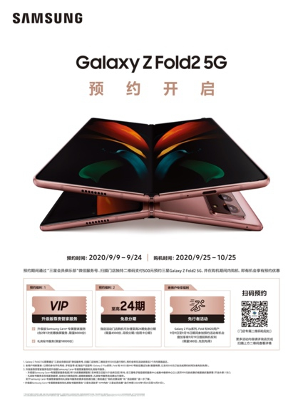 三星Galaxy Z Fold2 5G,科技十足的观感下是超强的实用性