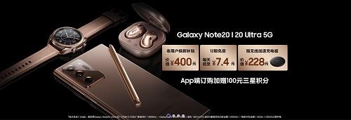 办公便利,娱乐嗨翻!三星Galaxy Note20系列真全能机皇