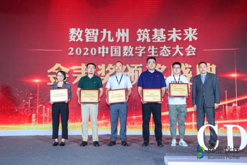 """九州云荣获""""2020中国数字生态边缘计算领军企业""""奖"""