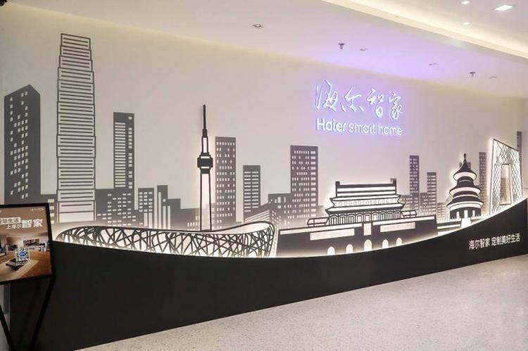 深化工程端多产业布局 海尔智家北京工程学院正式挂牌