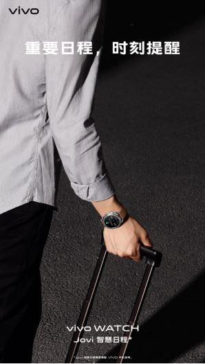 科技演绎经典腕表工艺 vivo WATCH智能手表全面开售