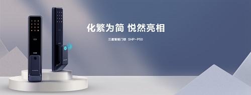 三星智能锁新品SHP-P50十一预售,引爆新潮不容错过