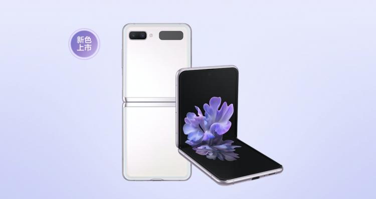 三星Galaxy Z Flip 5G秘境白外观、交互全面升级