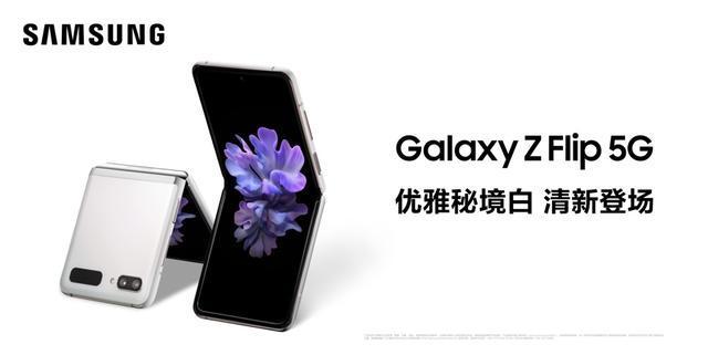 用三星Galaxy Z Flip 5G的配色密码 解锁全球城市风尚