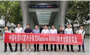 5G室内分布式Massive MIMO——中国电信携手华为在湖北武汉成功首试点