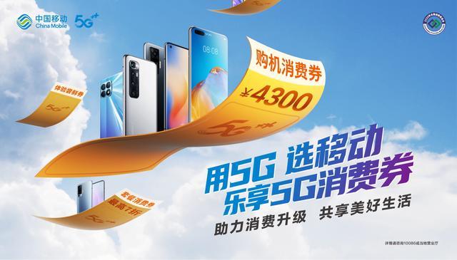 2020年全国消费促进月,唯一受邀运营商中国移动推出5G手机消费券