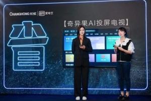 行业首款AI投屏电视发布:拥有强大内核