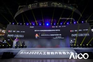 AIIA2020人工智能开发者大会在北京举行